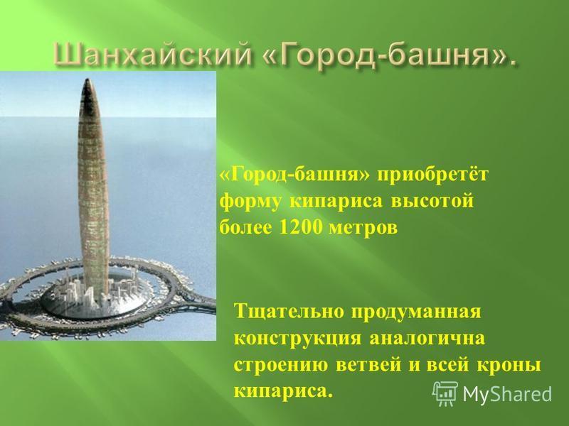 «Город-башня» приобретёт форму кипариса высотой более 1200 метров Тщательно продуманная конструкция аналогична строению ветвей и всей кроны кипариса.