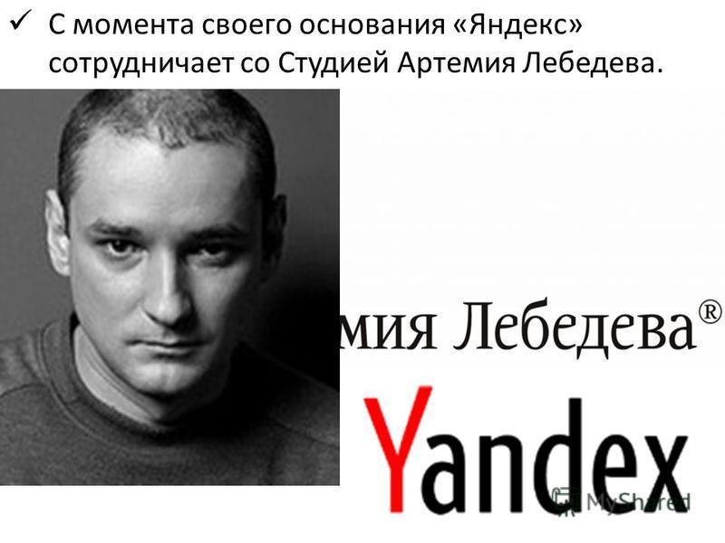 С момента своего основания «Яндекс» сотрудничает со Студией Артемия Лебедева. Специалисты студии разрабатывают дизайны сайтов, полиграфии и деловой графики для компании. Наибольшее количество работ выполнено Ромой Воронежским, однако в работах «на Ян