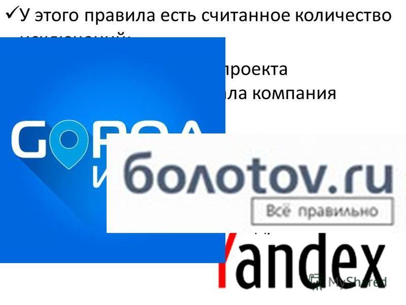 У этого правила есть считанное количество исключений: дизайн первой версии проекта «Яндекс.Игрушки» делала компания «Город-Инфо», дизайн проекта «Яндекс.Лето» «Болоtov.ru» а дизайн «Яндекс.Денег» образца 2009 года фрилансер Александра Павлова.