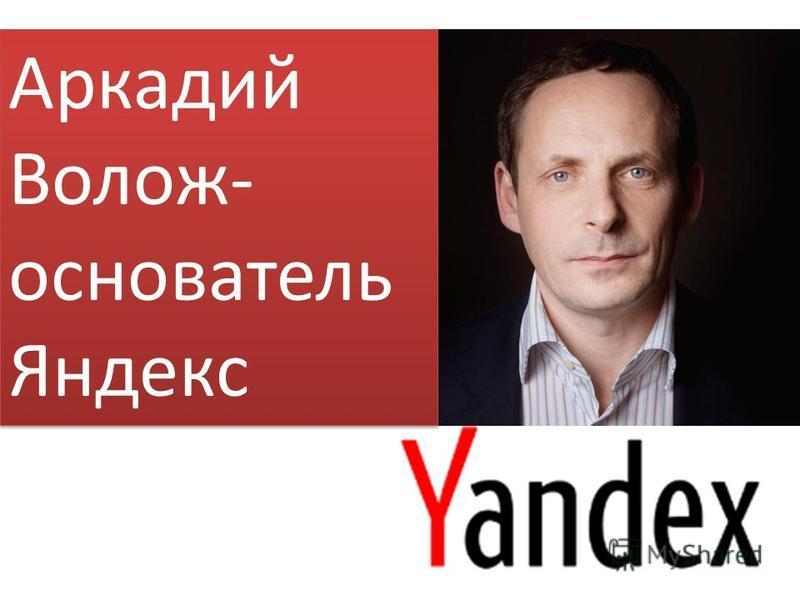 В 1997 году Аркадий Волож сделал первый шаг по созданию компании Яндекс. На 10 тыс. долларов были закуплены 3 сервера с жёсткими дисками ёмкостью в 1 Гб, на которые было проиндексировано всё содержимое Рунета. Аркадий Волож- основатель Яндекс