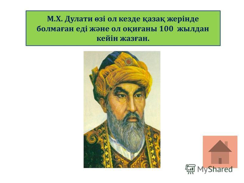 М.Х. Дулати өзі ол кезде қазақ жерінде болмаған еді және ол оқиғаны 100 жылдан кейін жазған.