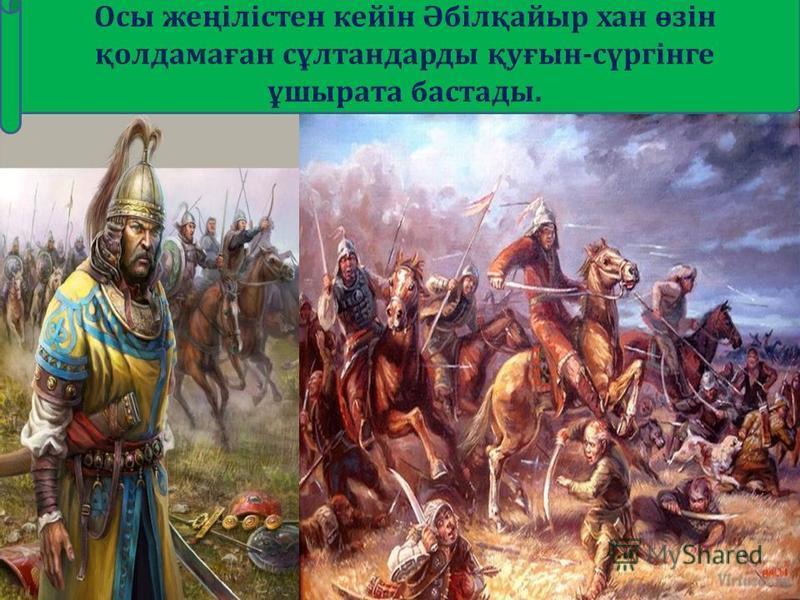 Осы жеңілістен кейін Әбілқайыр хан өзін қолдамаған сұлтандарды қуғын-сүргінге ұшырата бастады.
