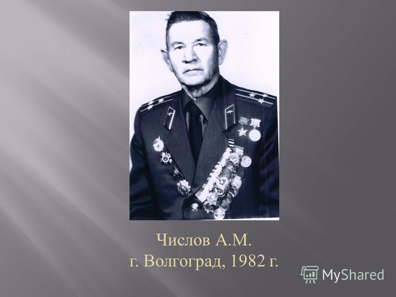 Числов А.М. г. Волгоград, 1982 г.