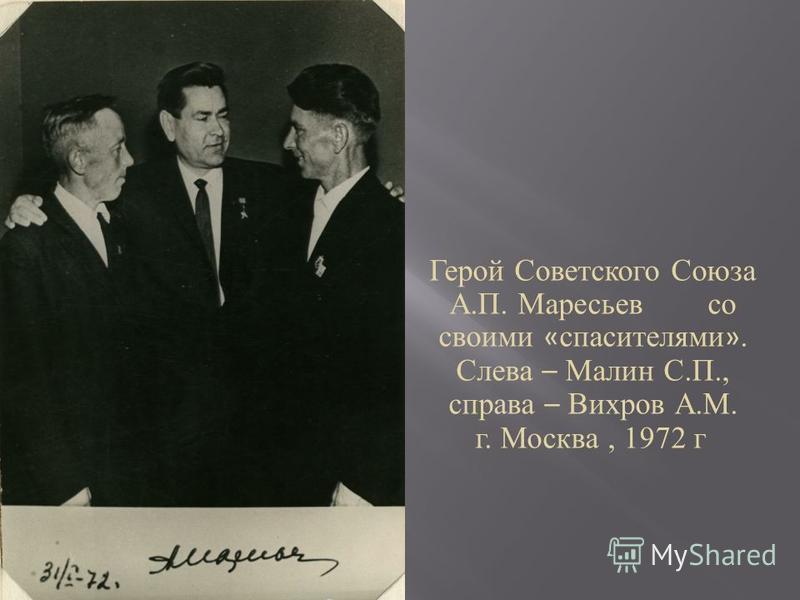 Герой Советского Союза А.П. Маресьев со своими « спасителями ». Слева – Малин С.П., справа – Вихров А.М. г. Москва, 1972 г.