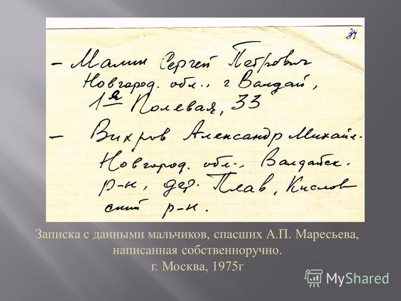 Записка с данными мальчиков, спасших А.П. Маресьева, написанная собственноручно. г. Москва, 1975 г