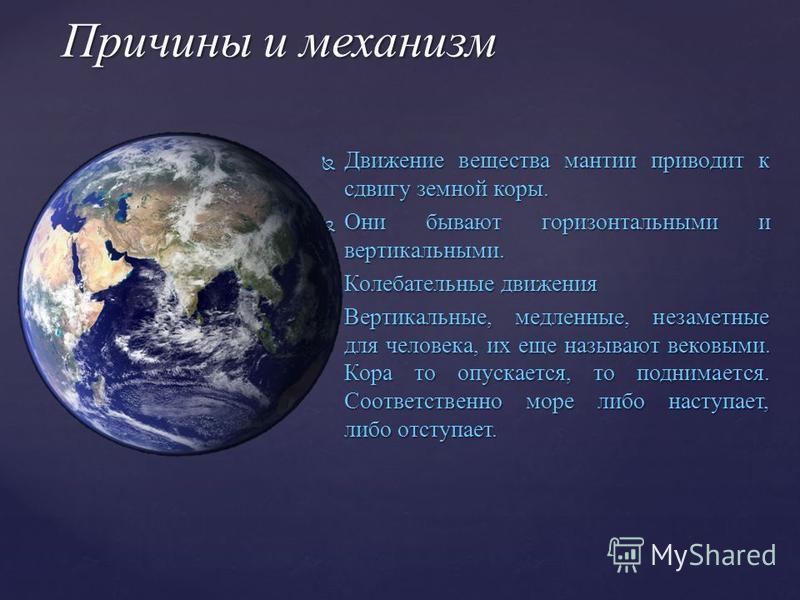 Движение вещества мантии приводит к сдвигу земной коры. Движение вещества мантии приводит к сдвигу земной коры. Они бывают горизонтальными и вертикальными. Они бывают горизонтальными и вертикальными. Колебательные движения Колебательные движения Верт