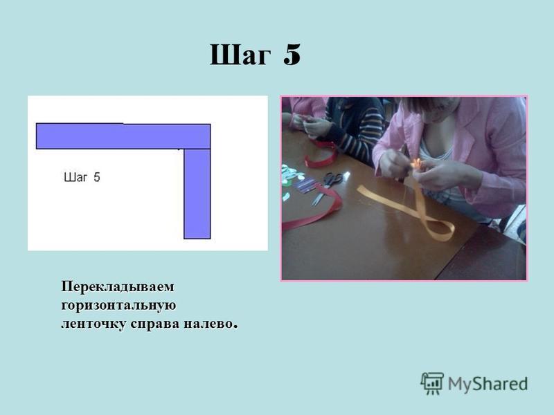 Шаг 4 Ленточку,  смотрящую  вверх перекладываем так, чтобы она  смотрела  вниз.