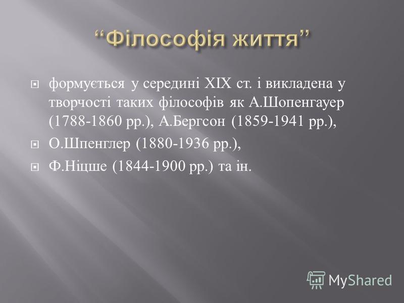 формується у середині ХІХ ст. і викладена у творчості таких філософів як А. Шопенгауер (1788-1860 рр.), А. Бергсон (1859-1941 рр.), О. Шпенглер (1880-1936 рр.), Ф. Ніцше (1844-1900 рр.) та ін.