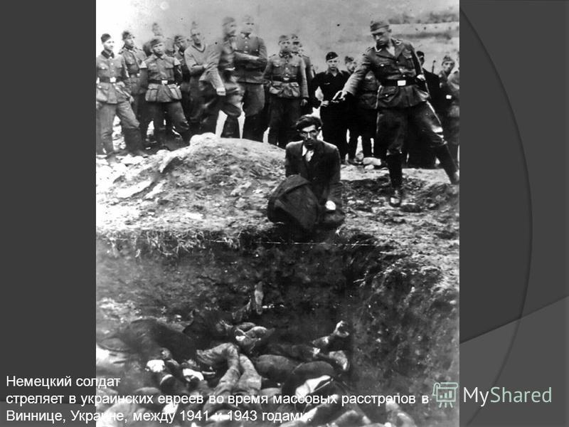 Немецкий солдат стреляет в украинских евреев во время массовых расстрелов в Виннице, Украине, между 1941 и 1943 годами.