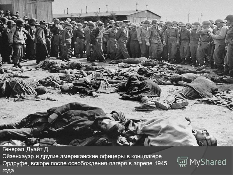 Генерал Дуайт Д. Эйзенхауэр и другие американские офицеры в концлагере Ордруфе, вскоре после освобождения лагеря в апреле 1945 года.