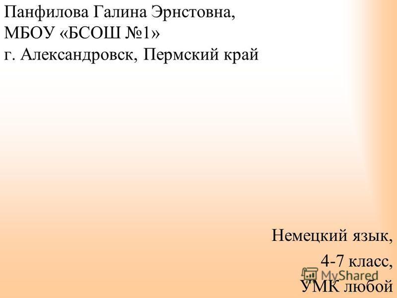 Панфилова Галина Эрнстовна, МБОУ «БСОШ 1» г. Александровск, Пермский край Немецкий язык, 4-7 класс, УМК любой
