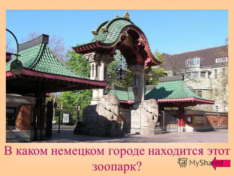 В каком немецком городе находится этот зоопарк?