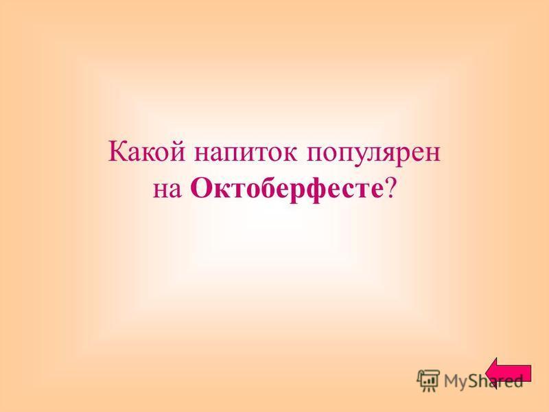 Какой напиток популярен на Октоберфесте?