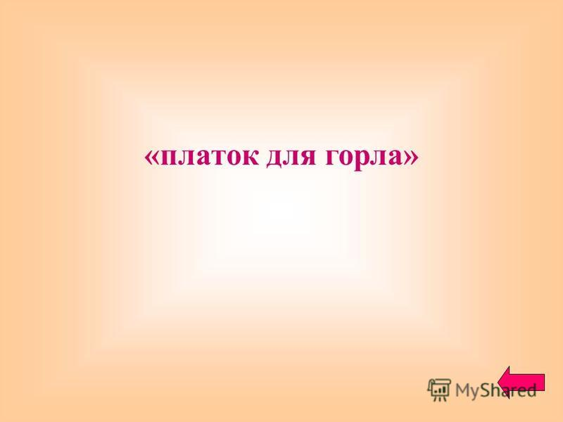 «платок для горла»