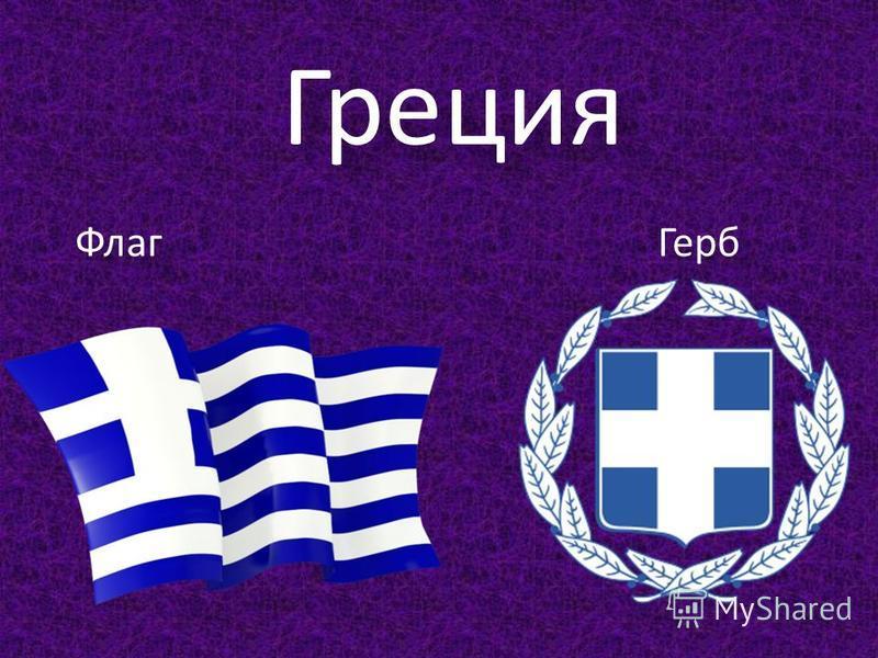 Греция Флаг Герб