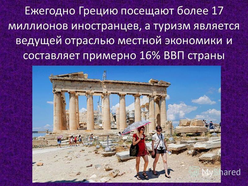 Ежегодно Грецию посещают более 17 миллионов иностранцев, а туризм является ведущей отраслью местной экономики и составляет примерно 16% ВВП страны