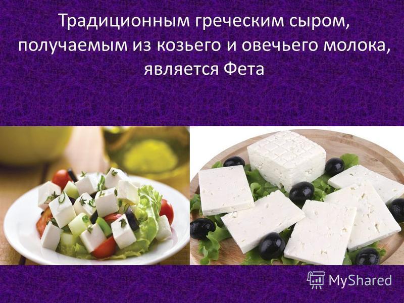 Традиционным греческим сыром, получаемым из козьего и овечьего молока, является Фета