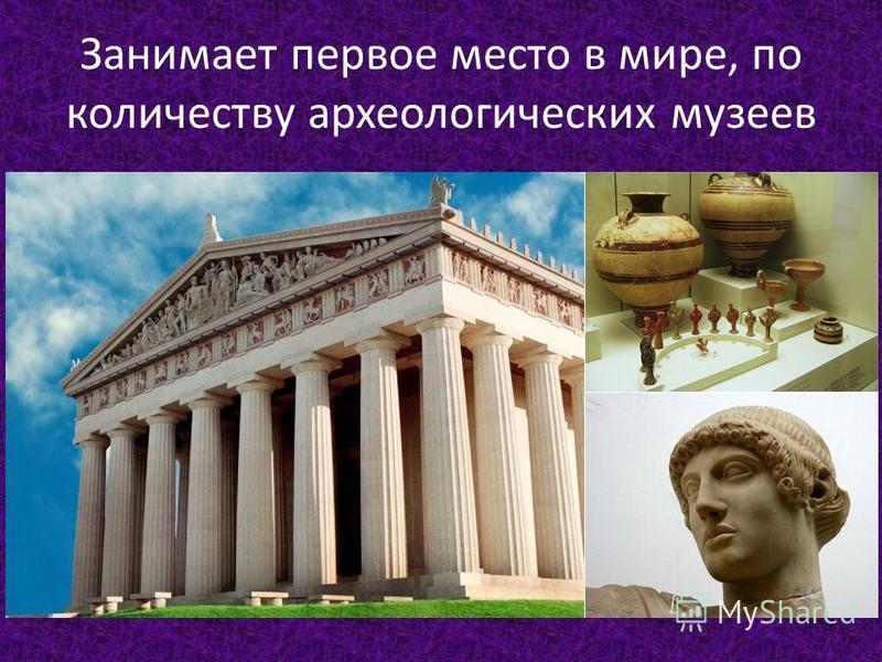 Занимает первое место в мире, по количеству археологических музеев
