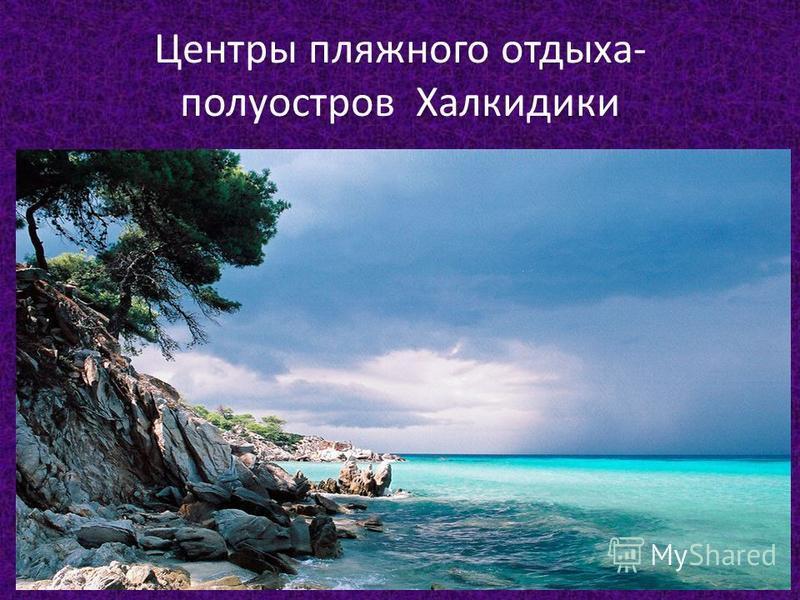 Центры пляжного отдыха- полуостров Халкидики