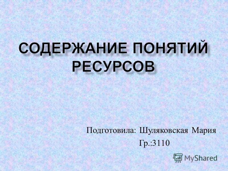 Подготовила: Шуляковская Мария Гр.:3110