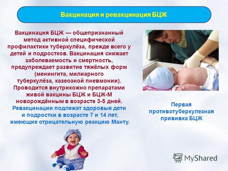 Вакцинация и ревакцинация БЦЖ Вакцинация БЦЖ общепризнанный метод активной специфической профилактики туберкулёза, прежде всего у детей и подростков. Вакцинация снижает заболеваемость и смертность, предупреждает развитие тяжёлых форм (менингита, мили