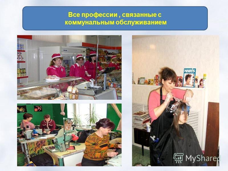Все профессии, связанные с коммунальным обслуживанием