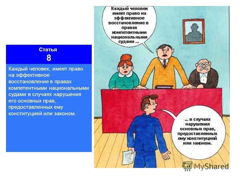 Статья 8 Каждый человек, имеет право на эффективное восстановление в правах компетентными национальными судами в случаях нарушения его основных прав, предоставленных ему конституцией или законом.