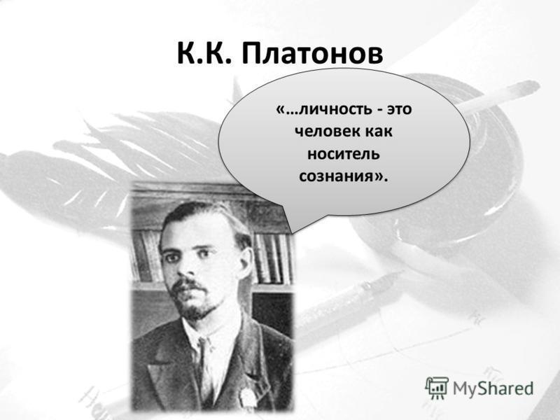 К.К. Платонов «…личность - это человек как носитель сознания».