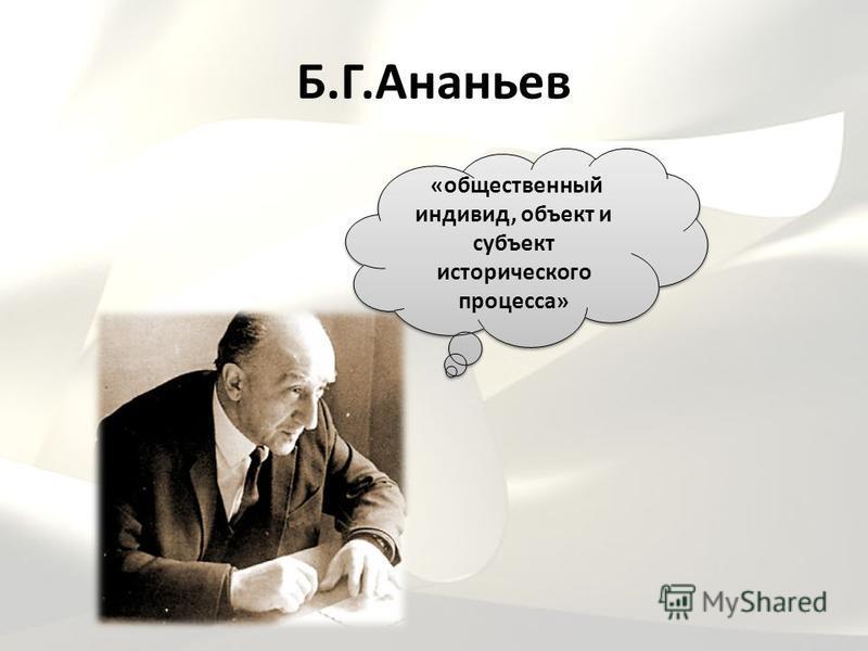 Б.Г.Ананьев «общественный индивид, объект и субъект исторического процесса»