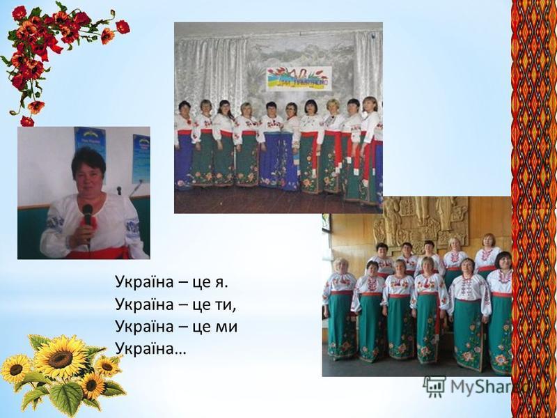 Україна – це я. Україна – це ти, Україна – це ми Україна…