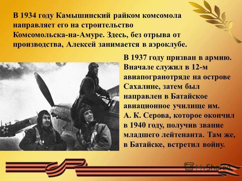 В 1937 году призван в армию. Вначале служил в 12-м авиа погранотряде на острове Сахалине, затем был направлен в Батайское авиационное училище им. А. К. Серова, которое окончил в 1940 году, получив звание младшего лейтенанта. Там же, в Батайске, встре