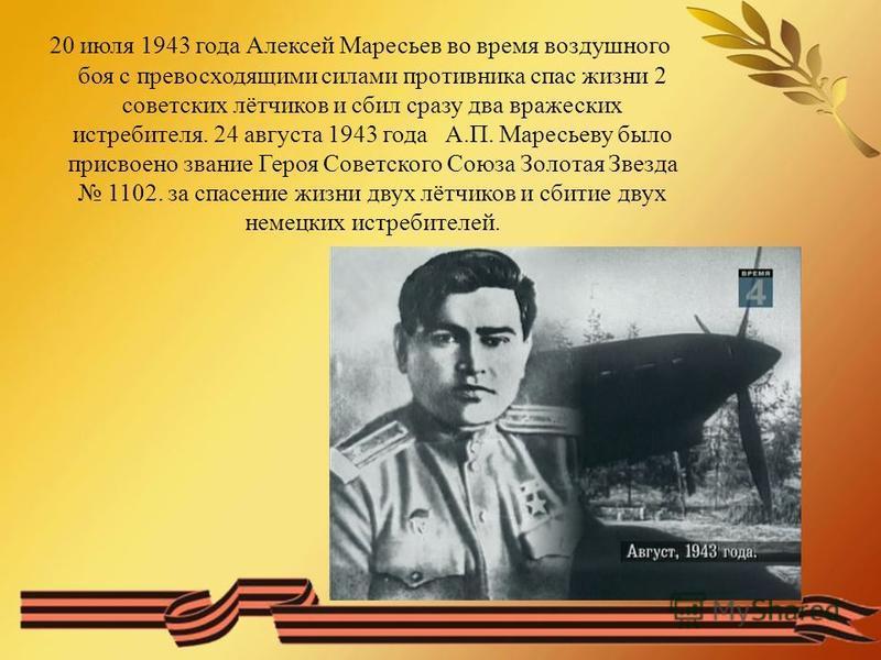 20 июля 1943 года Алексей Маресьев во время воздушного боя с превосходящими силами противника спас жизни 2 советских лётчиков и сбил сразу два вражеских истребителя. 24 августа 1943 года А.П. Маресьеву было присвоено звание Героя Советского Союза Зол