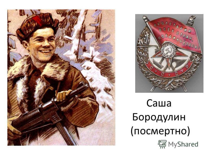 Саша Бородулин (посмертно)