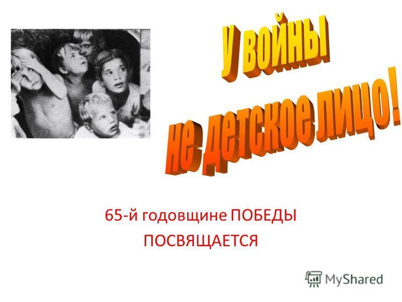 65-й годовщине ПОБЕДЫ ПОСВЯЩАЕТСЯ