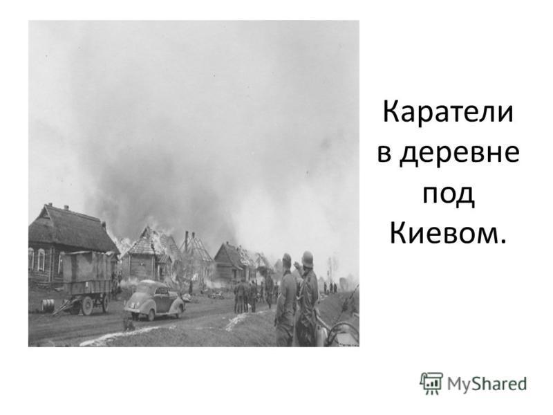 Каратели в деревне под Киевом.
