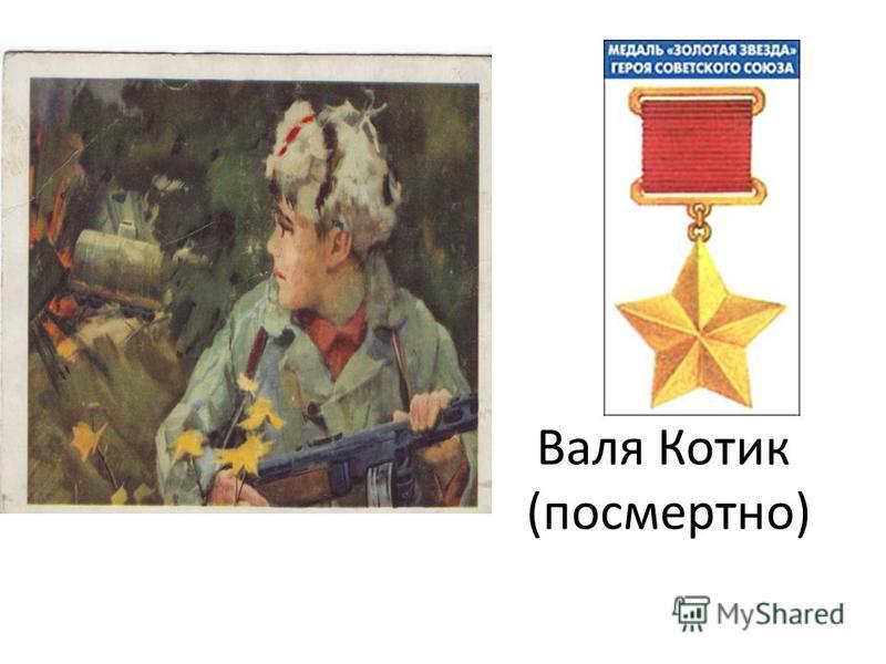 Валя Котик (посмертно)