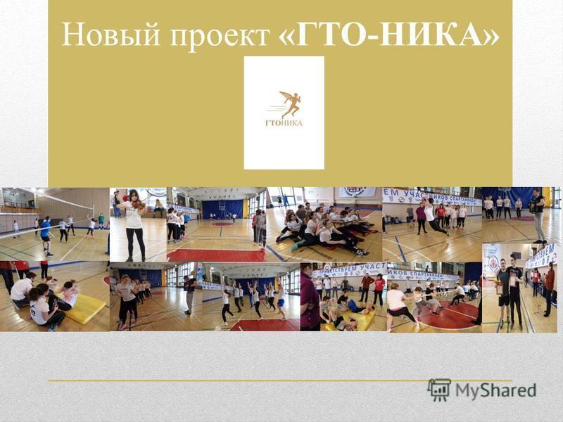 Новый проект «ГТО-НИКА»