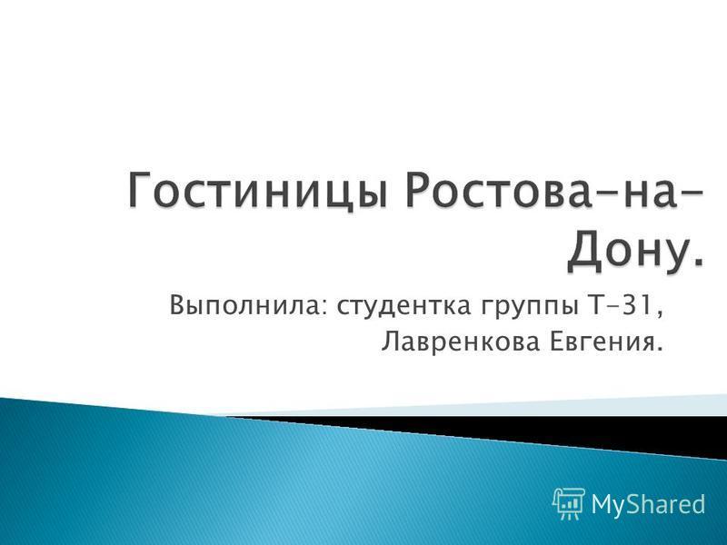 Выполнила: студентка группы Т-31, Лавренкова Евгения.