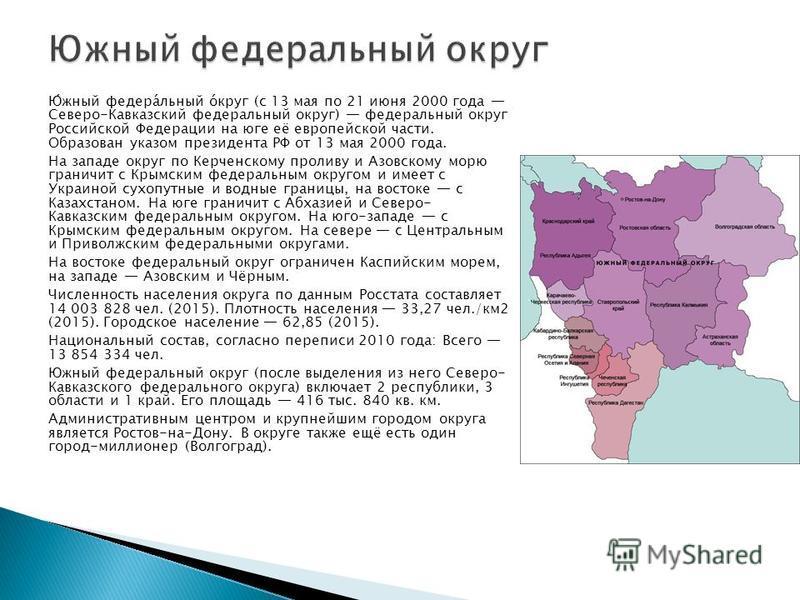 Ю́жный федера́льный о́круг (с 13 мая по 21 июня 2000 года Северо-Кавказский федеральный округ) федеральный округ Российской Федерации на юге её европейской части. Образован указом президента РФ от 13 мая 2000 года. На западе округ по Керченскому прол
