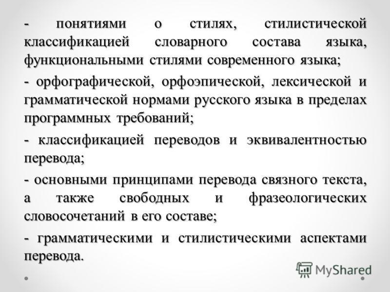 - понятиями о стилях, стилистической классификацией словарного состава языка, функциональными стилями современного языка; - орфографической, орфоэпической, лексической и грамматической нормами русского языка в пределах программных требований; - класс