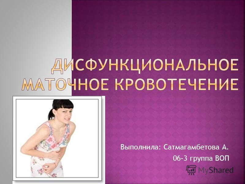 Выполнила: Сатмагамбетова А. 06-3 группа ВОП