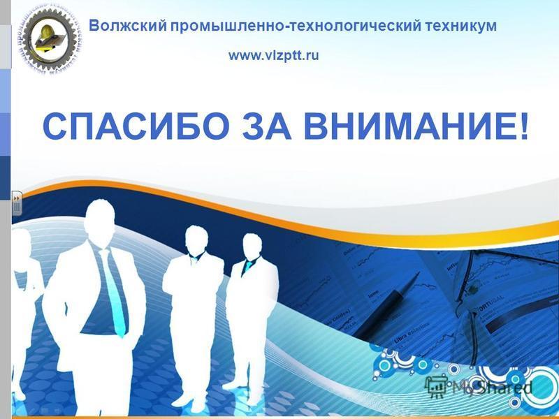 СПАСИБО ЗА ВНИМАНИЕ! Волжский промышленно-технологический техникум www.vlzptt.ru