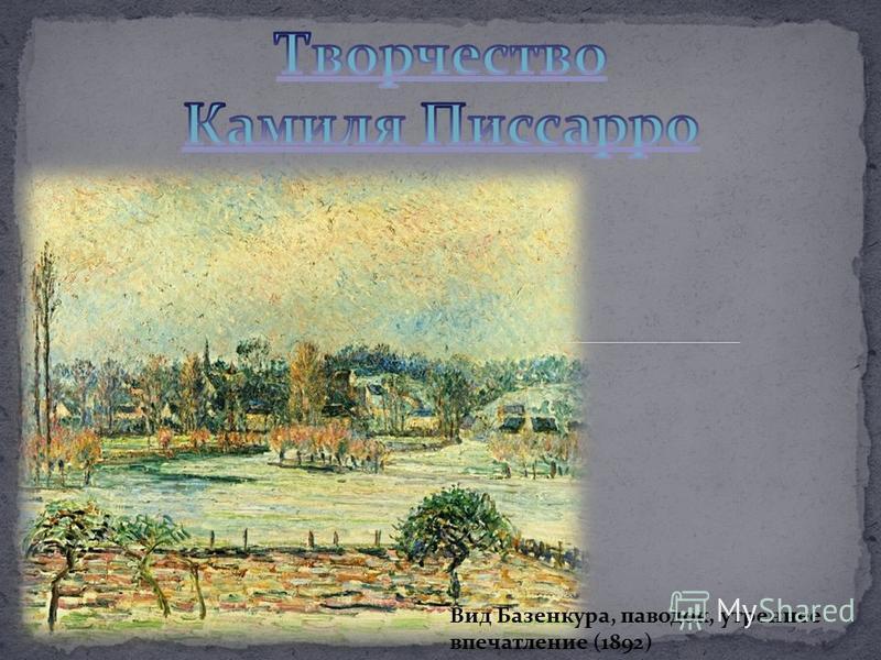 Вид Базенкура, паводок, утреннее впечатление (1892)