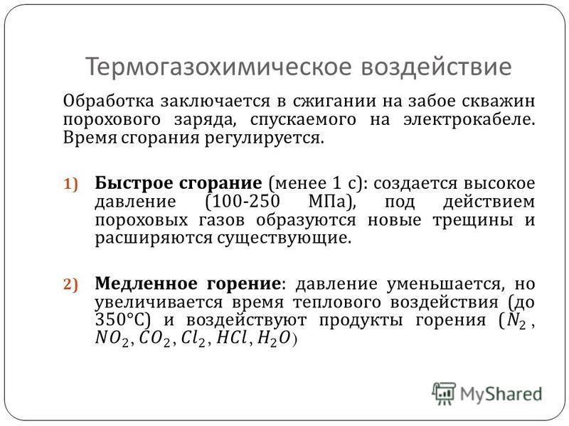 Термогазохимическое воздействие