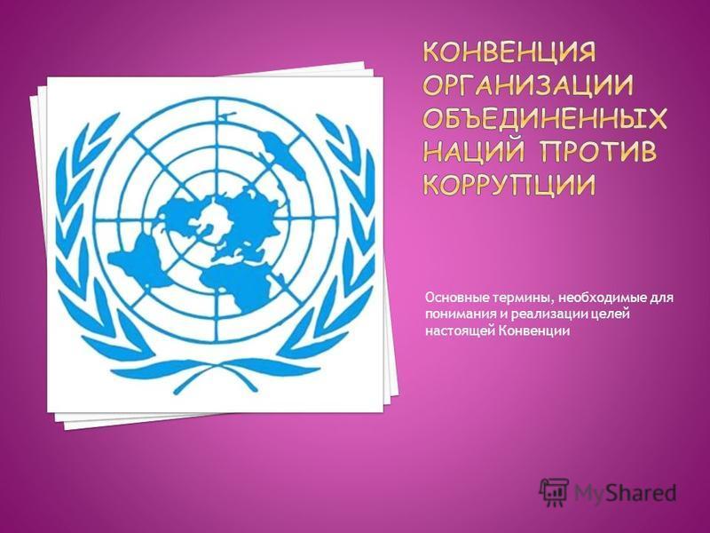 Основные термины, необходимые для понимания и реализации целей настоящей Конвенции