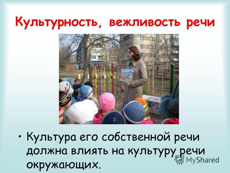 Культурность, вежливость речи Культура его собственной речи должна влиять на культуру речи окружающих.