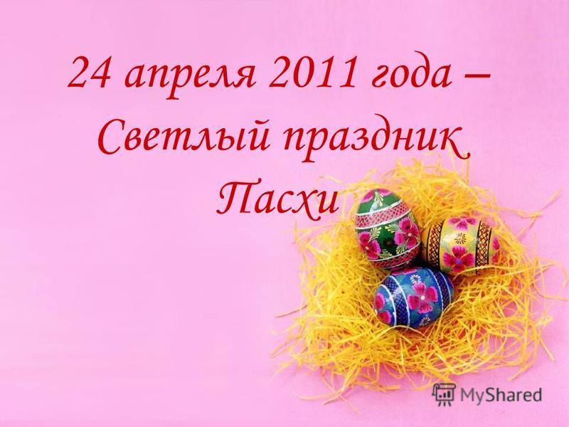 24 апреля 2011 года – Светлый праздник Пасхи