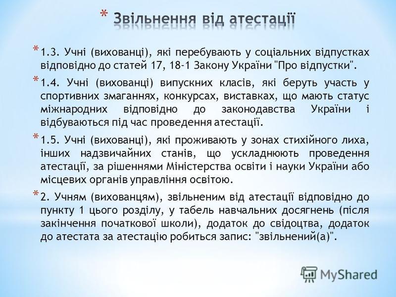* 1.3. Учні (вихованці), які перебувають у соціальних відпустках відповідно до статей 17, 18-1 Закону України