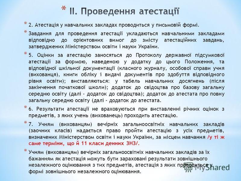 * 2. Атестація у навчальних закладах проводиться у письмовій формі. * Завдання для проведення атестації укладаються навчальними закладами відповідно до орієнтовних вимог до змісту атестаційних завдань, затверджених Міністерством освіти і науки Україн