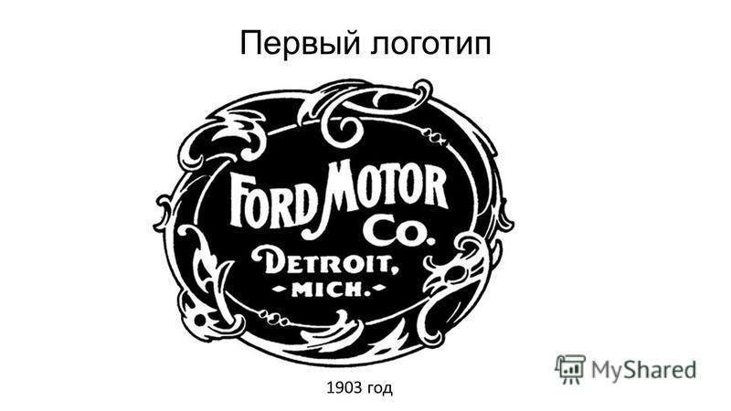 Первый логотип 1903 год